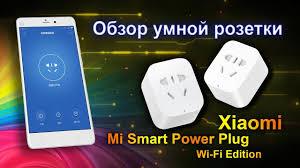 Обзор умная <b>розетка Xiaomi Smart</b> Power Plug Wifi. Умный дом в ...