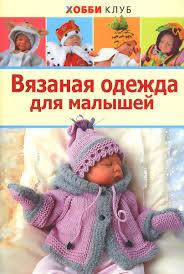 """Книга """"<b>Вязаная одежда</b> для малышей"""" — купить в интернет ..."""