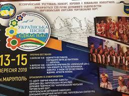 """В Мариуполе пройдет юбилейный фестиваль """"Українська пісня ..."""