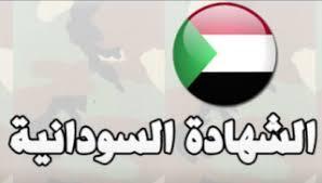 نتيجة بحث الصور عن الشهادة السودانية