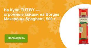 Купить <b>Borges</b> Макароны <b>Spaghetti</b>, <b>500</b> г в Минске с доставкой из ...