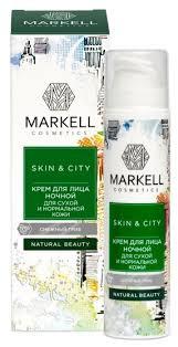 Markell <b>Natural</b> Beauty SKIN&CITY <b>Крем для лица</b> ночной для ...