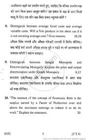 essay essay on economics essay for economics pics resume essay economics essay writing essay on economics