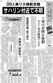 「大韓航空機爆破事件新聞記事」の画像検索結果