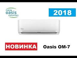 Видео обзор <b>сплит</b>-<b>системы Oasis</b> OM-7 Новинка 2018 года ...
