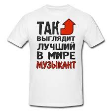 <b>Футболка *Так выглядит лучший</b> в мире музыкант*, цена 590 руб ...
