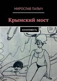 Крымский мост. Киноповесть - <b>Мирослав Палыч</b>, купить или ...