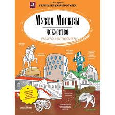 <b>Раскраска Clever Музеи</b> Москвы Искусство Раскраска ...