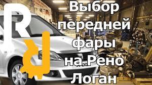 Выбор <b>передней</b> фары на Рено Логан - YouTube