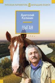 <b>Калинин Анатолий Вениаминович</b>, автор | Где книга