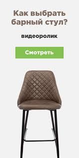 <b>Деревянные барные стулья</b>, купить барный стул из дерева в ...