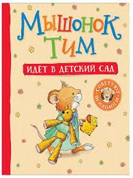 <b>Мышонок</b> Тим идет в детский сад <b>РОСМЭН</b> 7134953 в интернет ...