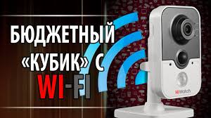 Бюджетная <b>IP камера</b> с Wi-Fi <b>HiWatch DS</b>-N241W - YouTube