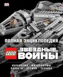 "Книга: ""Полная энциклопедия <b>Lego Star Wars</b>"" - Мэллоу, Бикрафт ..."