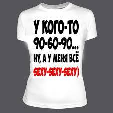 <b>У КОГО-ТО 90-60-90</b>