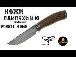 <b>Ножи</b> Пампухи И.Ю. купить в Санкт-Петербурге - Магазин Forest ...
