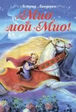 <b>Мио</b>, <b>мой</b> Мио! (слушать аудиокнигу бесплатно) - автор Астрид ...