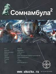 Александр Владимирович <b>Зорич</b>. <b>Сомнамбула</b>. <b>Книга</b> 2. Другая ...