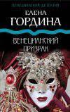 Елена <b>Гордина</b> скачать книги бесплатно, книги автора Елена ...