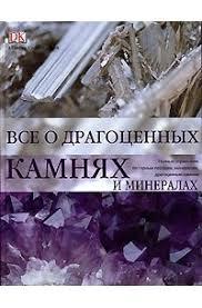 Отзывы о <b>книге Все о драгоценных</b> камнях и минералах