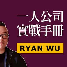 一人公司實戰手冊 | Ryan Wu