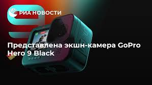 Представлена <b>экшн</b>-<b>камера GoPro Hero</b> 9 Black - РИА Новости ...