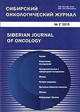 Поиск - Сибирский онкологический журнал