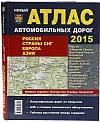 <b>Атлас автодорог</b> России, стран СНГ и Балтии купить в магазине ...