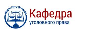 Публикации | РГУП