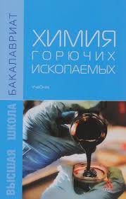 Химия горючих ископаемых. Учебник — купить в интернет ...