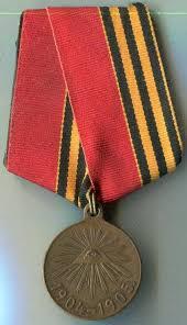 Медаль «В память русско-<b>японской</b> войны» — Википедия