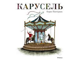 <b>Книга Карусель</b>, <b>Пастернак</b> Б. / <b>Machaon</b> купить в детском ...