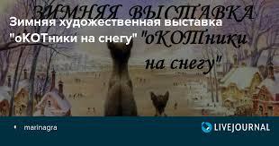 """Зимняя художественная выставка """"оКОТники на снегу"""": marinagra ..."""