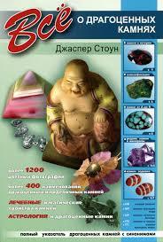 """<b>Книга</b> """"<b>Всё о драгоценных</b> камнях"""" — купить в интернет-магазине ..."""