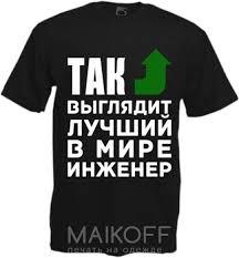 Мужская <b>футболка Так выглядит лучший</b> в мире инженер с ...