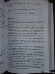 гдз по <b>мат</b> 6 класс разумовская - Prakard