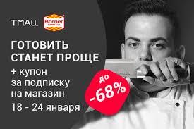 Интернет-магазин Tmall — мировые бренды с быстрой доставкой