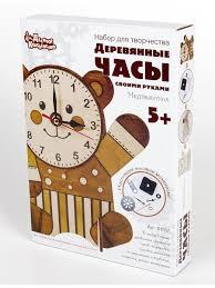 Набор для творчества. Деревянные <b>часы</b> своими руками ...