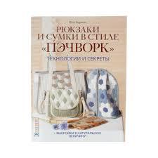 """Зырянов П. """"Рюкзаки и <b>сумки</b> в стиле пэчворк. Технологии и ..."""