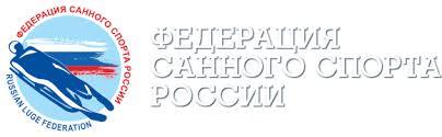 Оригинальный орбитрек ... - Федерация санного спорта России