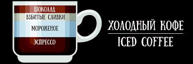 Холодный кофе (<b>Iced coffee</b>), что это и как готовить? Рецепты ...
