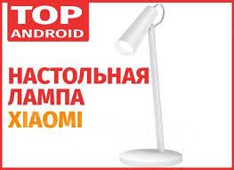 Беспроводная <b>настольная лампа Xiaomi Mijia</b> Charging Table Lamp
