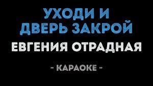 Евгения Отрадная - Уходи и дверь закрой (Караоке) - YouTube