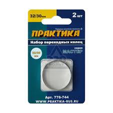 Переходные <b>кольца</b> для пильных дисков купить в 220 вольт