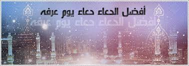 تواقيع يوم عرفه 2019 احلى