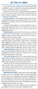 essay education essays topics essay topics for education photo essay education essays topics essay topic on education argumentative education essays