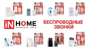 Беспроводные и проводные <b>звонки</b> INhome - YouTube
