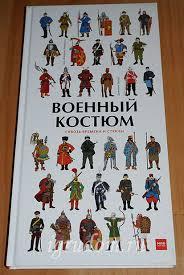 Книги - <b>Военный костюм сквозь времена</b> и страны. - Игрушкин Дом