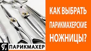 Как выбрать и купить парикмахерские <b>ножницы</b>? - YouTube