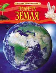 """Книга 17356 """"Планеты <b>Земля</b>"""" Детская <b>энциклопедия Росмэн</b> в ..."""